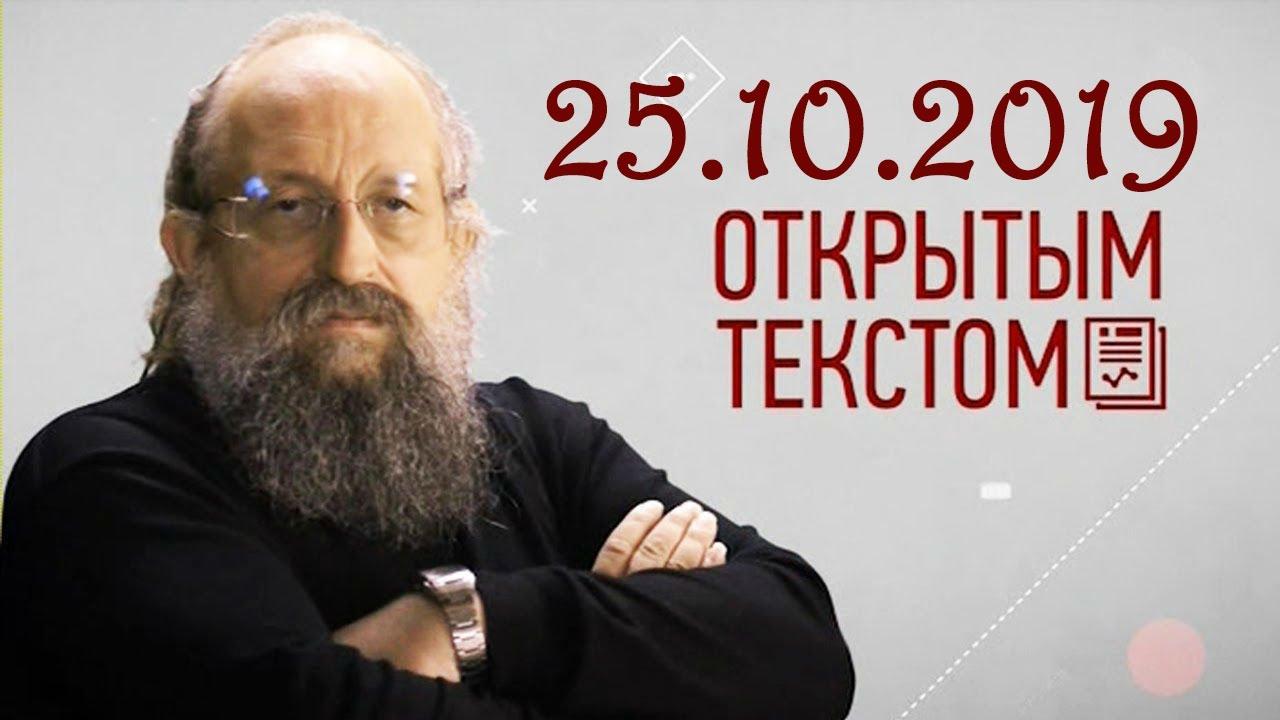 Анатолий Вассерман: Открытым текстом, 25.10.19
