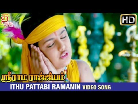 Sri Rama Rajyam Tamil Movie | Ithu Pattabi Ramanin Video Song | Balakrishna | Nayanthara | Ilayaraja