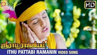 Sri Rama Rajyam Tamil Movie | Ithu Pattabi Ramanin Video Song | Balakrishna | Nayanthara | Ilayaraja