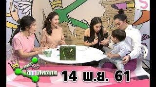 แชร์ข่าวสาวสตรอง I 14 พ.ย. 2561 Iไทยรัฐทีวี