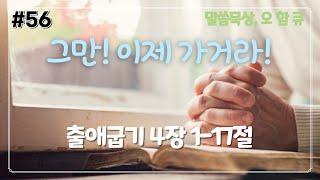 """[오.함.큐] 4월 12일 청소년매일큐티 """"그…"""