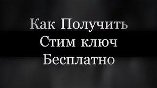 Как Получить Стим Ключ Бесплатно # 72(МАГАЗИН: http://GAME-STOP.IN МАГАЗИН: http://GAME-STOP.IN МАГАЗИН: http://GAME-STOP., 2016-03-28T11:30:57.000Z)