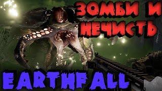 Новый Left 4 Dead с крутой графикой - Earthfall прохождение
