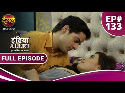 India Alert    Episode 133    Biwi Ka Aashiq ( बीवी का