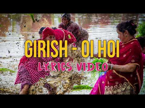 GIRISH KHATIWADA - OI HOI ओइ होइ (lyrics video)