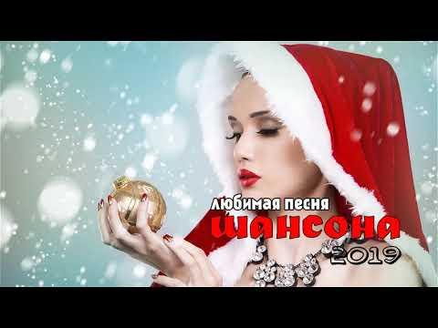 Красивые песни шансона 2020💕 Самые Душевные Русские Песни 2019/2020