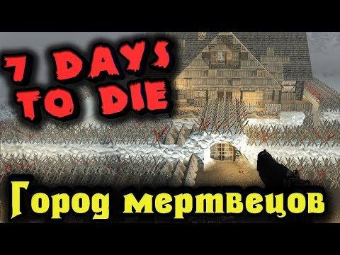 Поход в зомби город за лутом - 7 Days to Die