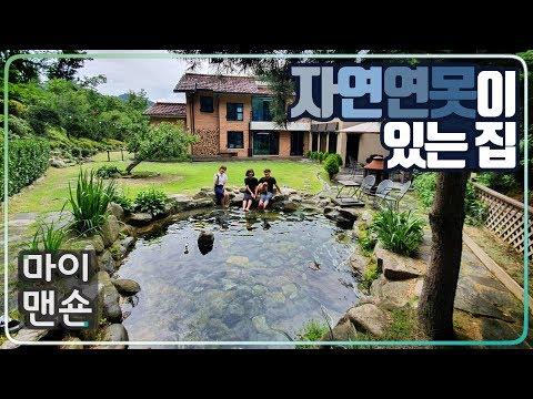 [마이맨숀] 시원한 지하수 퐁퐁~ 자연연못 있는 집
