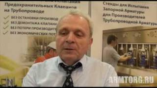 Ventil Test Equipment, интервью для armtorg.ru c PCVEXPO