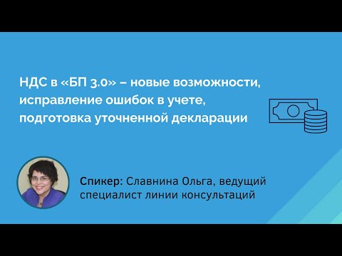 НДС в «1С:Бухгалтерии 8» – исправление ошибок в учете, подготовка уточненной декларации