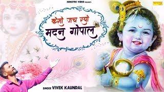 मेरो मदन गोपाल   Vivek Kaundal   Biggest Hit Krishna Bhajan 2019   Sonotek Bhakti