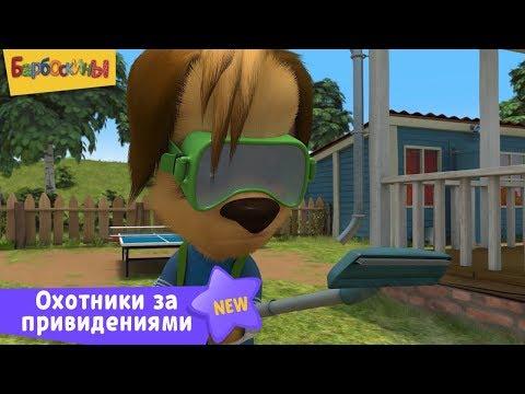 Барбоскины | Охотники за привидениями 👻 Новая серия | 196 | Премьера!
