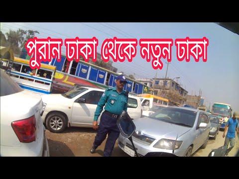 DHAKA OLD TOWN  TO NEW TOWN ( Moto Vlogs Dhaka city)