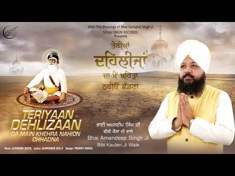 Teriyan Dehlizaan   Baba Deep Singh Ji   Punjabi Devotional Song  Bhai Amandeep Singh Bibi Kaulan Ji