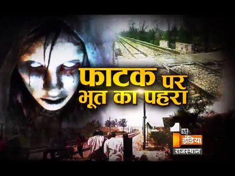 The upcoming Haunting house in Bharatpur | First india News