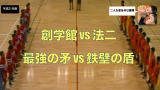 #handball 【ハンドボール】神奈川県大会決勝 法政二高 vs 創学館 インターハイ予選