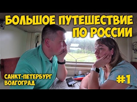 ЗА МАШИНОЙ 🚗НА ЗАПАД 😍БОЛЬШОЕ ПУТЕШЕСТВИЕ ПО РОССИИ # 1 Санкт-Петербург, Волгоград.