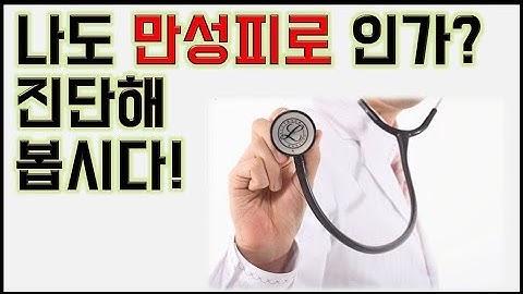 건강특강-만성피로-만성피로진단-혹시 나도 만성피로 인가 진단해보자