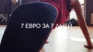 Имиджевый ролик Абонемент за 7 евро в Energy Fitness Центр, Телецентр