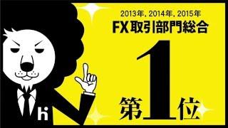 【ヒロセ通商】LION FX!3年連続1位獲得!オリコン日本顧客満足度ランキングFX取引部門総合第1位! thumbnail