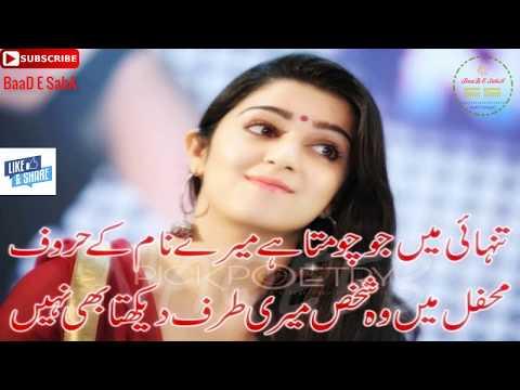 Very Sad 2 Lines Shayari Collection 2017 |Part-68|Urdu/Hindi Poetry|By Hafiz Tariq Ali|