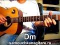 Николай Носков Это здорово Тональность Dm Как играть на гитаре песню mp3