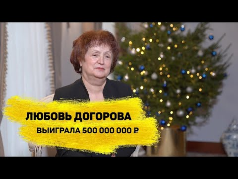 Любовь Догорова выиграла полмиллиарда рублей