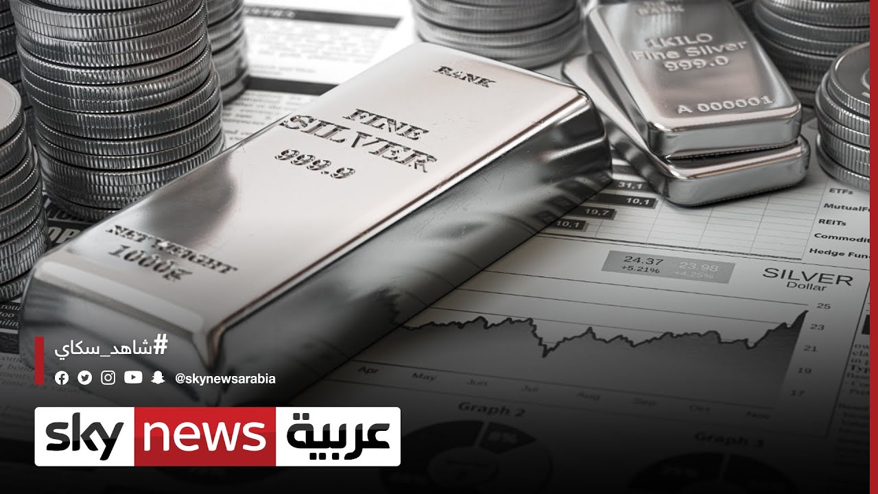 في إنتاج الفضة.. من هي الدول المتصدرة للقائمة؟ | #الاقتصاد  - 15:55-2021 / 10 / 19