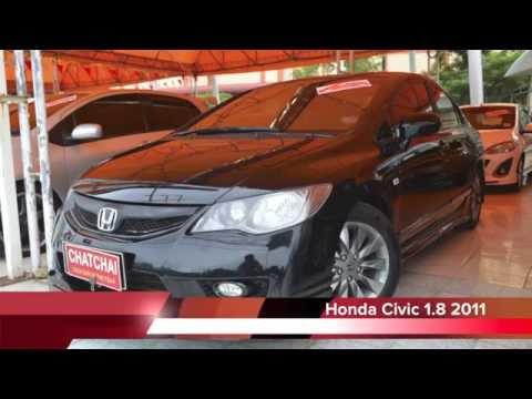 Honda Civic 2011 By โชว์รูมรถบ้านคุณฉัตรชัย รถมือสองอันดับ 1 พร้อมศูนย์บริการมาตรฐาน