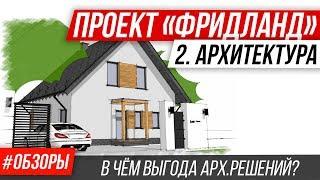 """🔥Типовой проект дома из газоблоков для семьи. Обзор архитектурных решений проекта """"Фридланд""""."""