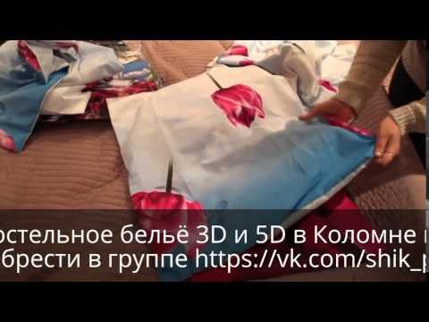 Обзор <b>комплекта</b> сатинового постельного белья 3D в ...