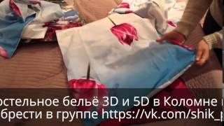 Обзор комплекта сатинового постельного белья 3D в подарочной упаковке