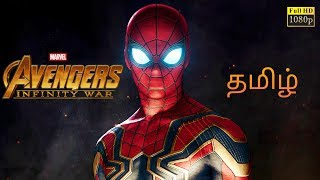 Avengers Infinity War Tamil | Spiderman Epic Fight Moves in tamil | Full HD (1080p) | (தமிழ்)