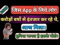 New Unique Most Android App || Amazing And Useful App || By Hamesha Seekho