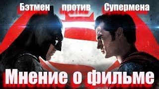БЭТМЕН ПРОТИВ СУПЕРМЕНА (Batman v Superman: Dawn of Justice). Мнение о фильме