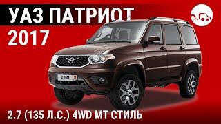 УАЗ Патриот 2017 2.7 (135 л.с.) 4WD MT Стиль - видеообзор