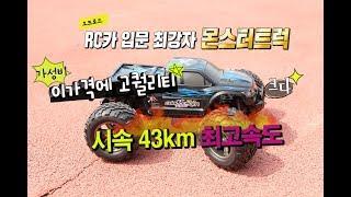 RC카 입문용 최고라는 몬스터트럭 시속42km 체감하다