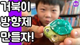 거북이 석고방향제 만들자! | ⭐️놀팡TV⭐️