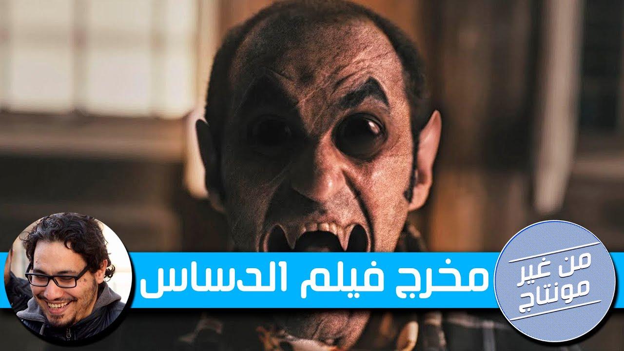 مناقشة مع المخرج هاني حمدي عن الأفلام في مصر