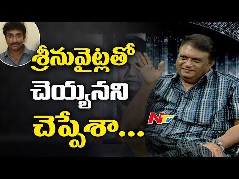 Jaya Prakash Reddy about Sreenu Vaitla & his Films || Weekend Guest || NTV