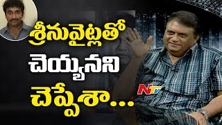 Jaya Prakash Reddy about Sreenu Vaitla & his Films || Weekend Guest || NTV