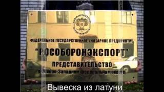 Вывески из латуни - ФАСАДКИ.РУ(http://www.fasadki.ru - Изготовление и доставка по всей России вывесок фасадных, табличек кабинетных, номерков на..., 2012-02-05T21:01:27.000Z)
