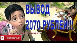 Савва сердце воина НОВАЯ выплата 2070 РУБЛЕЙ, СТАТУС ПЛАТИТ 2016!!!