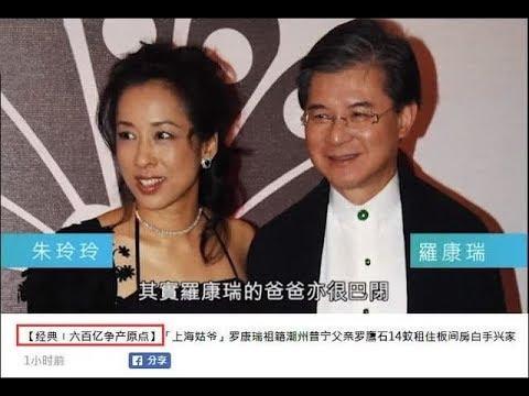 朱玲玲夫家深陷600億財產之爭,她卻行若無事攜手老公逛街! - 藝人故事