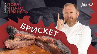БРИСКЕТ - рецепт от участника Битвы Шефов