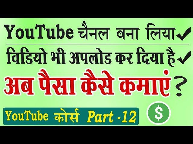 YouTube पर विडियो डाल कर पैसे कैसे कमाते हैं ? इत्यादि जानकारी Money Earning Process From YouTube