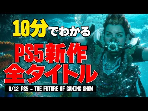 ほぼ10分でわかる!PS5発売後の最新ゲーム全26タイトル情報まとめ【6/12 PS5 - THE FUTURE OF GAMING SHOW 発表会】