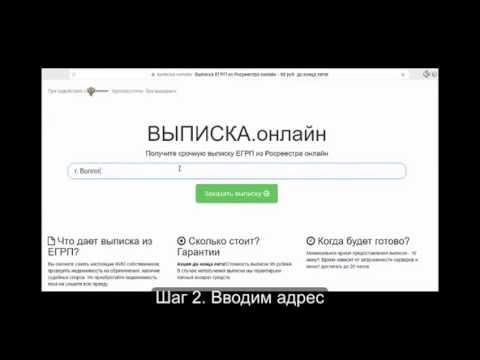 Росреестр РФ - публичная кадастровая карта