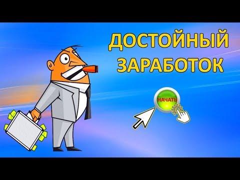 Достойный САЙТ для ЗАРАБОТКА денег В СЕТИ