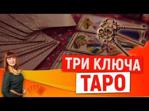 0 Три ключа Таро